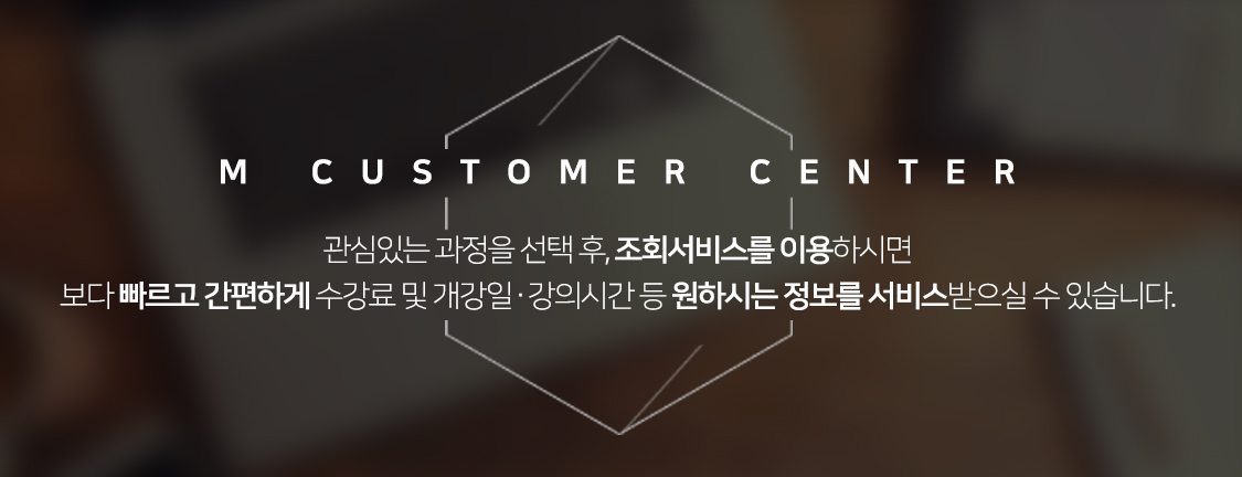 M CUSTOMER CENTER